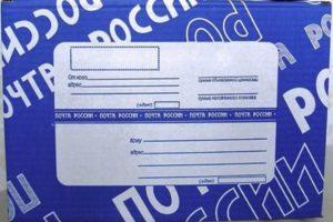 посылки на Почте России