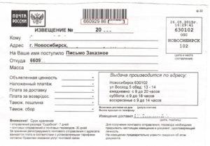 Сколько составляет срок хранения судебных писем на почте в 2019 году
